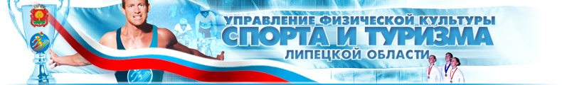 Управление физической культуры, спорта и туризма Липецкой области